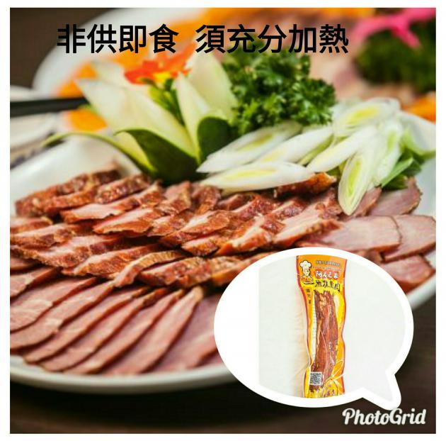 蔗燻梅花肉 1