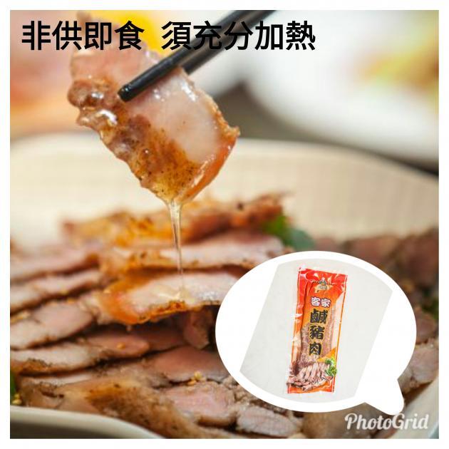 客家鹹豬肉10包優惠,本項目無法再使用會員卡 1