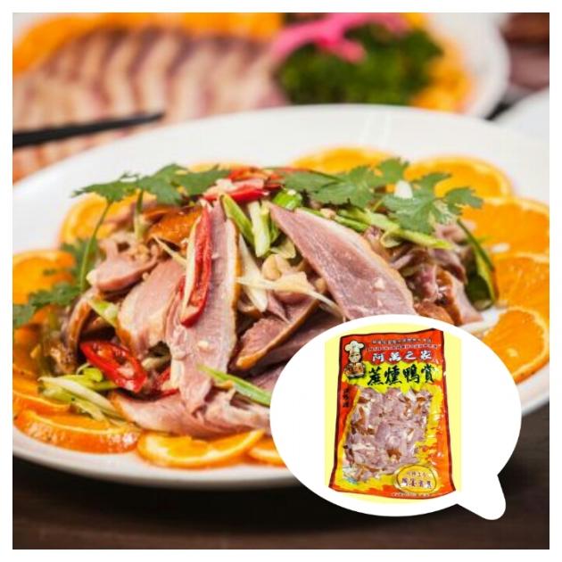 蔗燻黑胡椒鴨賞切片(大) 1