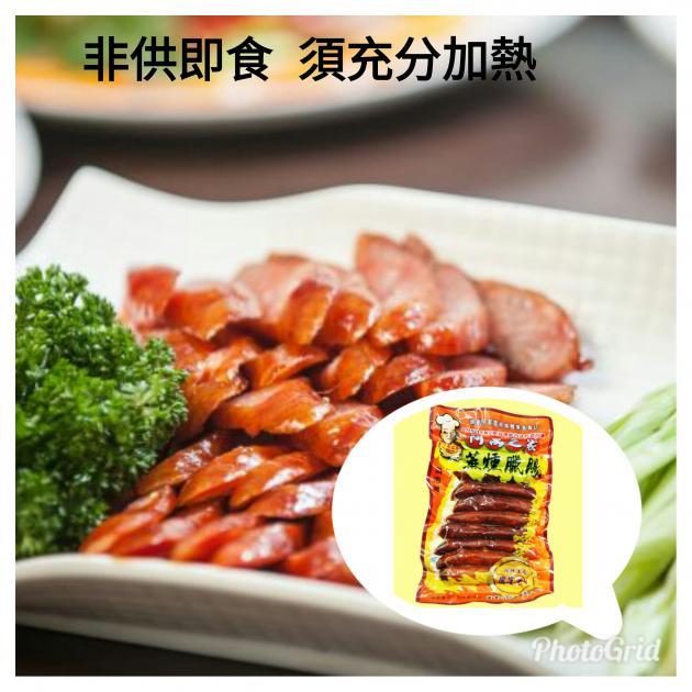 蔗燻臘腸 1